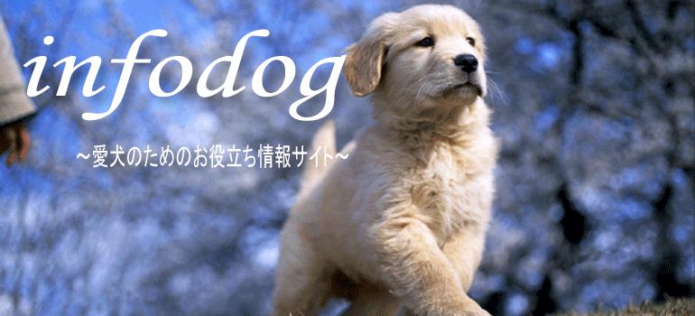 犬種別のお役立ち情報です。